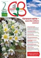 Журнал Cib №2 за 2011