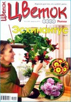Журнал Цветок №3 2011г